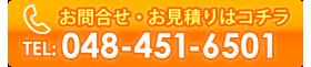TEL:048-451-6501