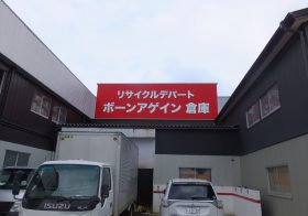 千葉県八街市のリサイクルショップ倉庫|塗床(床塗装)工事