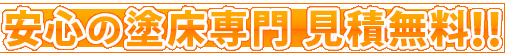 塗床・床塗装工事の専門店【光コーティングブログ】