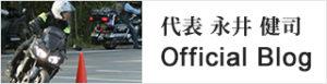 永井健司オフィシャルブログ